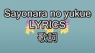 Sayonara no Yukue Lyrics(JPN, romaji, English) - Owarimonogatari ED