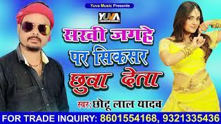 सखी जगहे पर सिक्सर सटा देता हो || Chotu Lal Yadav || Bhojpuri New Song 2018 || Yuva Music.