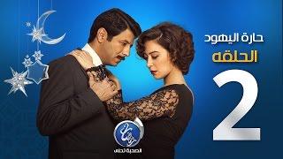 مسلسل حارة اليهود - الحلقة الثانية    Episode 02 - Haret El Yahud