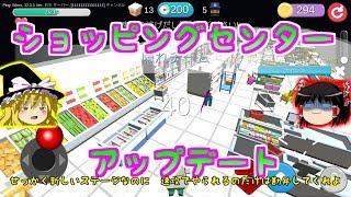 新マップ ショッピングセンターで隠れん坊【ゆっくり実況】