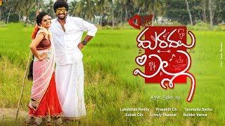 Oye  Maradalu Pilla Telugu Short Film 2017 || Directed By Prasanth CH