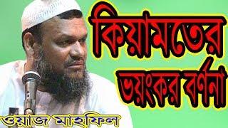 Abdur razzak bin yousuf bangla waz কিয়ামতের ভয়ংকর বর্ণনা