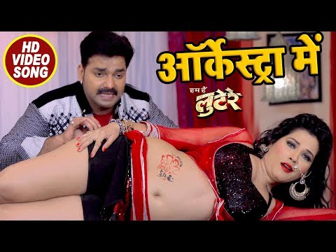 Xxx Mp4 Pawan Singh Seema Singh का सबसे बड़ा हिट गाना Orchestra Me LOOTERE Bhojpuri Hit Songs 2017 3gp Sex