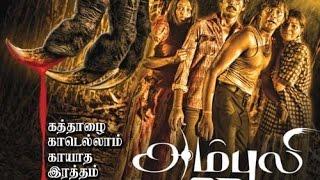 Ambuli tamil full movie | new tamil movie 2015 | suspense tamil movie | new release