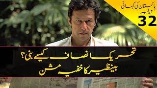 History of Pakistan #32 | The Making of PTI & Benazir