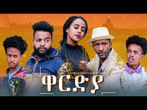 Waka TM New Eritrean comedy 2021 Wardya by Redae tekle kapi ዋርድያ ብ ረዳአ ተክለ ካፒ