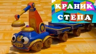 Подъемный Краник Стёпа -  мультик 3 - развивающие мультфильмы для детей