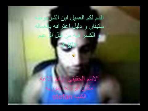 العميل stefan ابن الشرموطه h