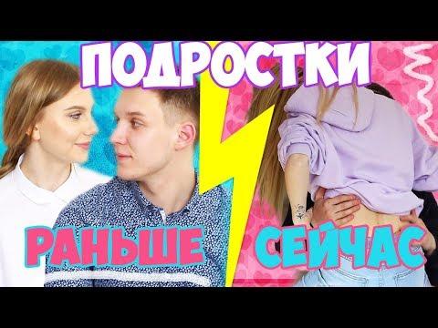 Xxx Mp4 ПОДРОСТКИ РАНЬШЕ VS СЕЙЧАС💁🏼 3gp Sex