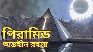 what is pyramid?|unsolved mysteries of the pyramids(Bangla)