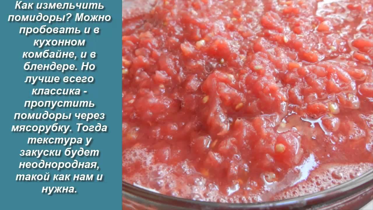 Как сделать хренодер с помидорами в домашних 992