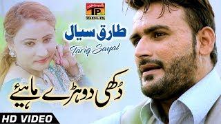 """Tu Sada"" - Tariq Siyal - Latest Song 2017 - Latest Punjabi And Saraiki 2017 Song"