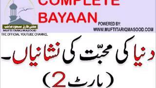 Dunya Ki Mohabbat Ka Nishaaniyaan Part 2 - Mufti Tariq Masood