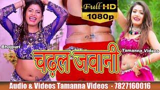 चढ़ल जवानी में   Chadhal Jawani Me   Singer - Ramkishan Deewana   New song 2017