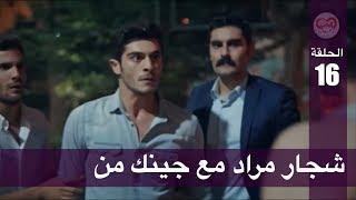 الحب لا يفهم الكلام – الحلقة 16 | شجار مراد مع جينك من