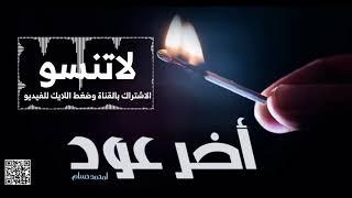 قصص رعب - أخر عود - قصة صوتية لمحمد حسام