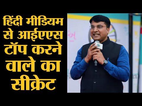 IAS के इंटरव्यू में क्या ऊटपटांग सवाल पूछते हैं टॉपर ने बताया Nishant Jain Hindi medium UPSC Topper
