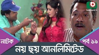 Bangla Comedy Natok | Noy Choy Unlimited | Ep - 19 | Shohiduzzaman Selim, Faruk, AKM Hasan, Badhon