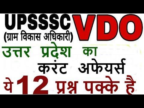 Xxx Mp4 UPSSSC VDO उत्तर प्रदेश का करंट अफेयर्स महत्वपूर्ण प्रश्न VDO SPECIAL 3gp Sex