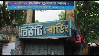 Old Dhaka Documentary : History of Beauty Boarding