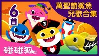 萬聖節鯊魚寶寶兒歌合集|Halloween Baby Shark | 連續播放|碰碰狐pinkfong | 寶寶兒歌