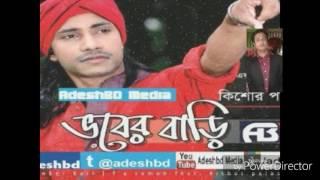 Amar jibon holo bober bari আমার জীবন হল ভবের বাড়ি upload আব্দুর রহমান সন্দীপ