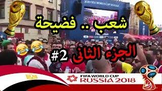 فضائح المصريين فى روسيا ... ضحك السنين - الجزء الثاني #2