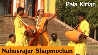 Bengali Pala Kirtan | Nahusrajar Shapmochan  | Arun Chattopadhyay | Gold Disc | 2016 Pala Kirtan