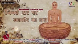 New (2017)जैन  भक्ति  सांग - जिनके सर  पर  महावीर का  हाथ  है -महावीर  सेहलोत  जैन  -SAV Exclusive
