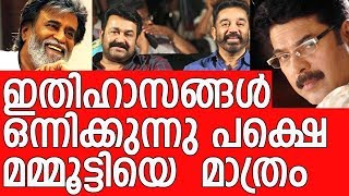 മമ്മൂട്ടി ഫാൻസിന് നിരാശ - Mohanlal, Rajinikanth, Kamal Hassan join hands together for a Mega event