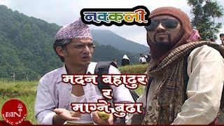 Comedy Caricature  Episode 4 Duplicate Madan Bhadur & Magne budha HD