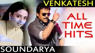 Venkatesh Soundarya All Time Hit Songs || Best Songs Collection || Shalimarcinema