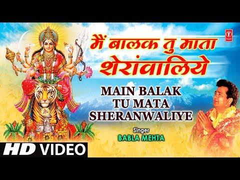 Xxx Mp4 Main Balak Tu Mata Sheranwaliye By Gulshan Kumar Full Song I Bhakti Sagar 1 3gp Sex