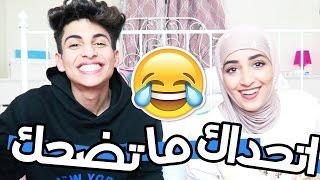 تحدي اتحداك ما تضحك مع اختي نجود !! العقاب جامد ((=