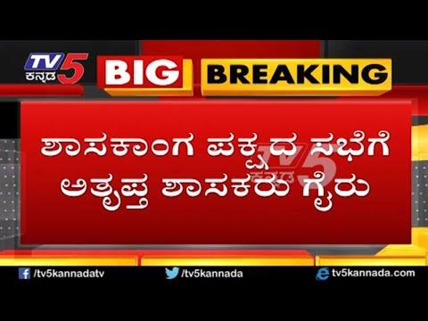 Ramesh Jarkiholi and team skips CLP Meeting   Belagavi   TV5 Kannada