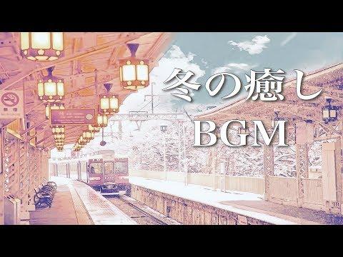 静かな夜に聴く、冬の癒し曲【� �業用BGM】冷たくなった心が暖まりそうな音�