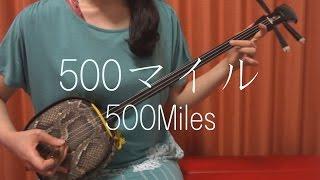 『 500マイル 』 松たか子 忌野清志郎【 三線 cover 】/『 500 miles 』 Takako Matsu  Kiyoshiro Imawano 【 Sanshin Cover  】