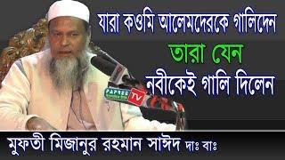 যারা কওমি আলেমদেরকে গালিদেন তারা যেন নবীকেই গালি দিলেন Mufti Mizanur Rahman Said. Bangla waz 2018