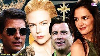 أسرار صادمة عن ديانة توم كروز ومشاهير هوليوود الغريبة ( السيانتولوجيا )