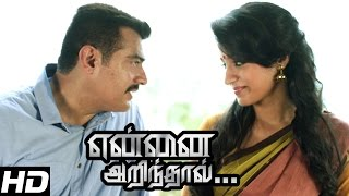 Yennai Arindhaal - Love proposal Scene | Ajith | Trisha | Harris jayaraj