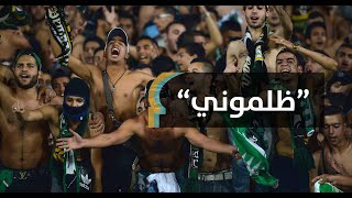 """أغنية جماهير الرجاء البيضاوي """"في بلادي ظلموني"""".. تتخطى حدود المغرب إلى العالمية"""