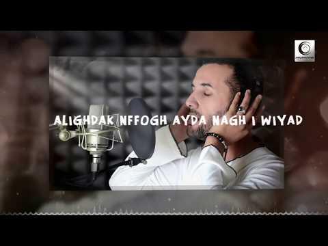 Larbi Imghrane - Rzmghd i Wolli (Official Lyric Clip) | لعربي إمغران - رزمغد إ وولي