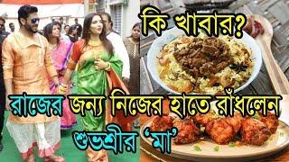 রাজের জন্য নিজের হাতে রাধলেন শুভশ্রীর মা,কিন্তু কি রান্না করলেন?Subhashree And Raj  Marriage News