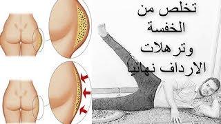 افضل 6 تمارين للتخلص من الخفسة | العضلة النائمة | غمازات الارداف, تخلص من ترهلات الارداف نهائيا