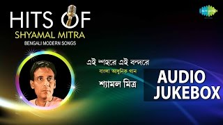 Shyamal Mitra Hit Songs | Best Bengali Songs Jukebox