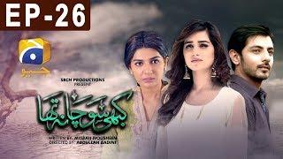 Kabhi Socha Na Tha - Episode 26 | Har Pal Geo