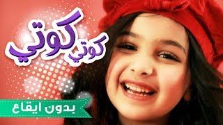كوتي كوتي - رنده صلاح بدون ايقاع | قناة كراميش Karameesh Tv