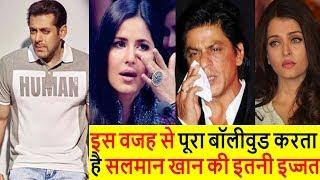 इसलिय सलमान खान की इतनी इज्जत करता है पूरा बॉलीवुड । Why People respect Salman Khan