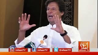 Imran Khan Speech 22 August 2017 @PTIofficial