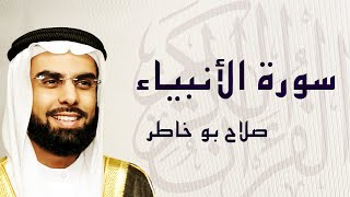 القرآن الكريم بصوت الشيخ صلاح بوخاطر لسورة الأنبياء